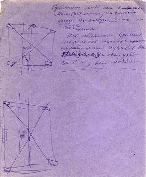 Первый набросок аппарата, сделанный Илизаровым на обложке школьной тетради. Датирован 16 марта 1950 года. Курган, музей РНЦ «ВТО».
