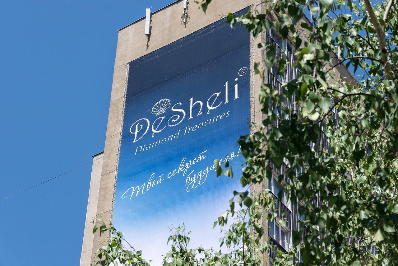 Реклама сети косметических салонов Desheli в Курске
