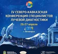 IV Конференции специалистов лучевой диагностики СКФО. Пятигорск-2019.