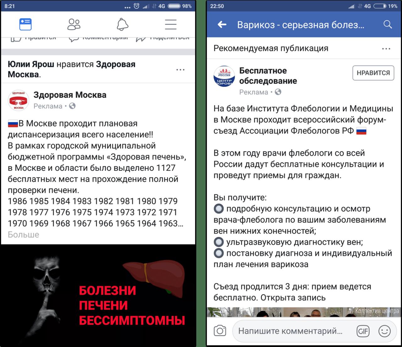 Рекламные объявления медицинских центров в фейсбуке