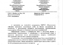 Отзыв Медтехника Витебск