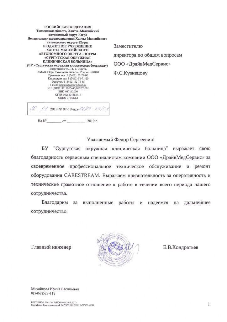 Otzyvy_Page_1