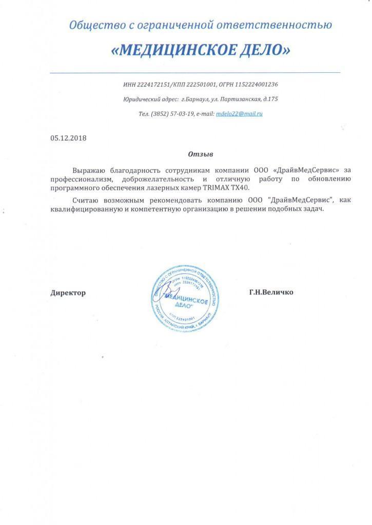 Otzyvy_Page_2