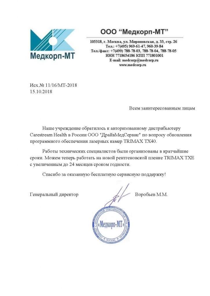Otzyvy_Page_3