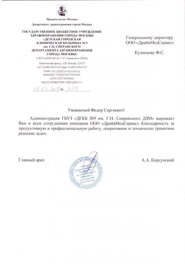 Otzyvy_Page_4