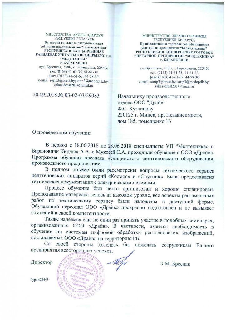 Письмо входящее № 03-02-03_29083 от 20.09.2018 от Медтехника Барановичи, о проведении обучения (161895 v1)