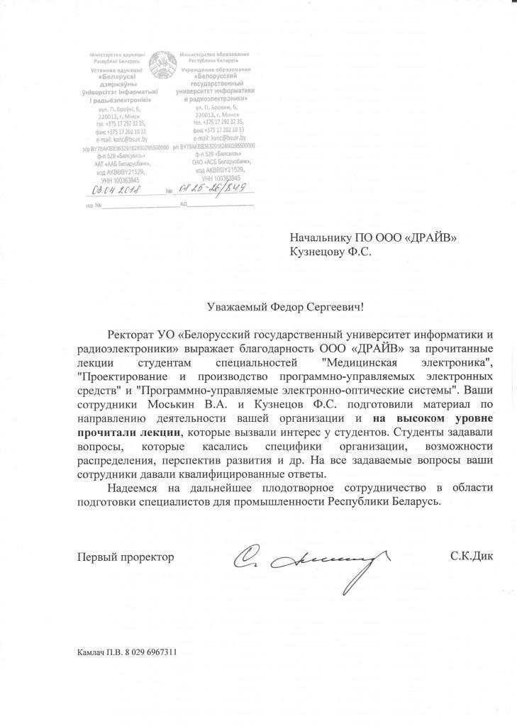 Письмо_ДРАЙВ