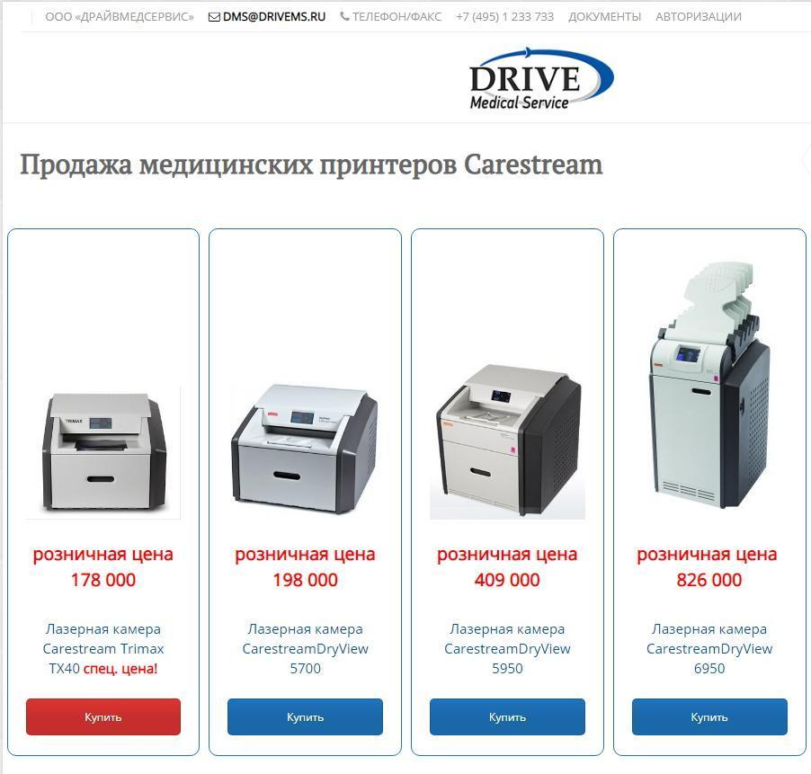 Реклама принтеров