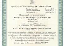 Сертификат 1_Page_1