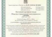 Сертификат 1_Page_3