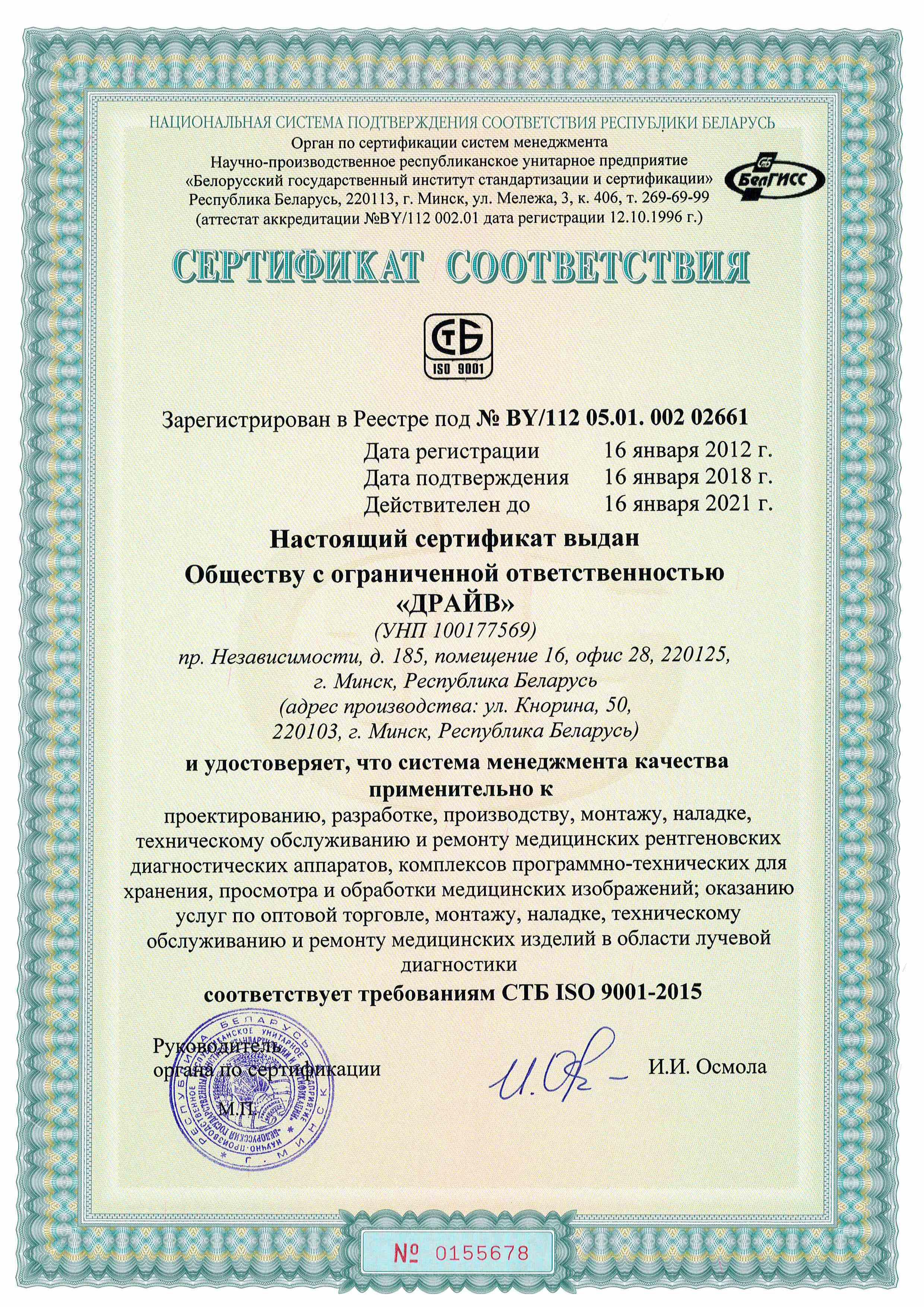 Сертификат ISO 9001-2009 и 13845-2005 русский цветной по 2021 год_Page_1