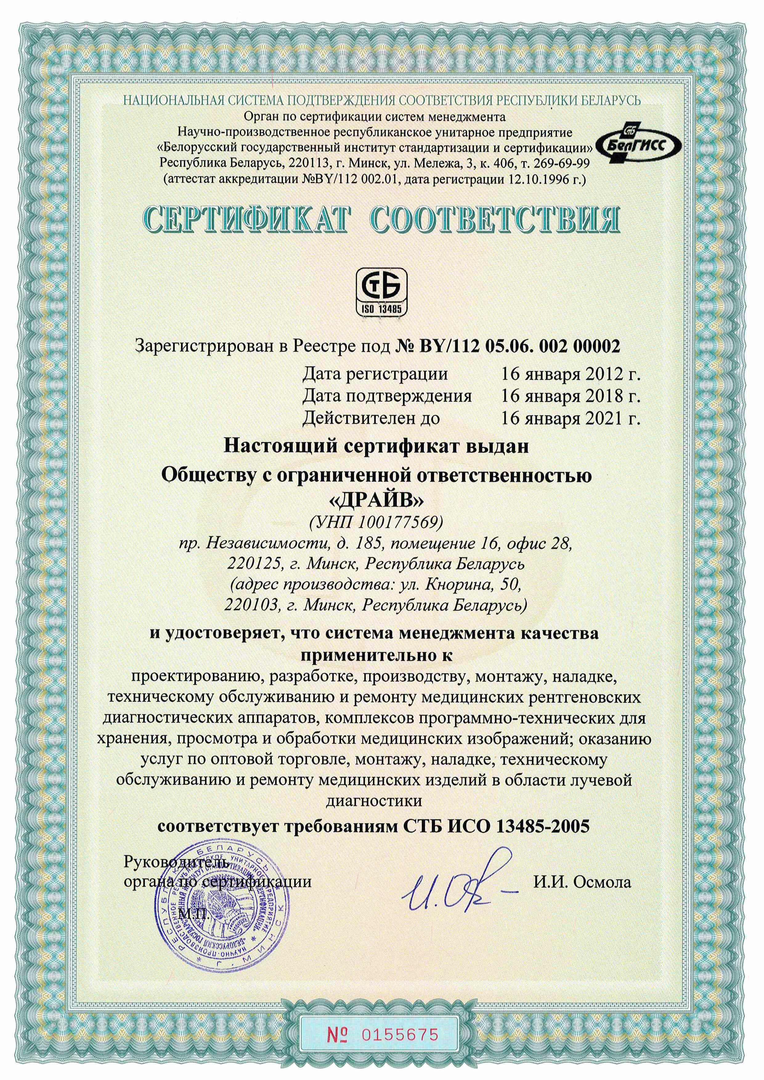 Сертификат ISO 9001-2009 и 13845-2005 русский цветной по 2021 год_Page_2