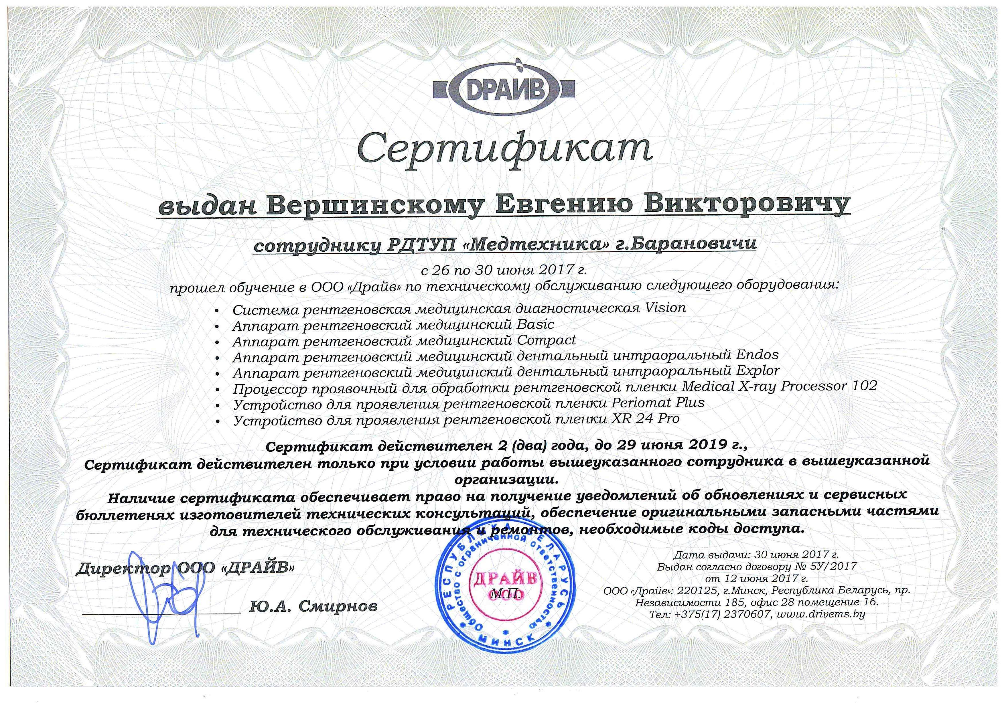 Сертификат Вершинский Е.В.
