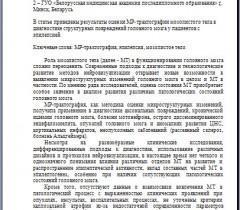Статья DTI 2015 Бенедорм
