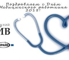 medic_day